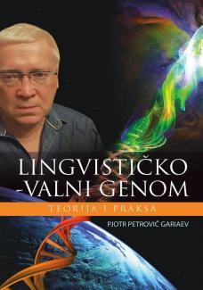 Lingvističko-valni genom